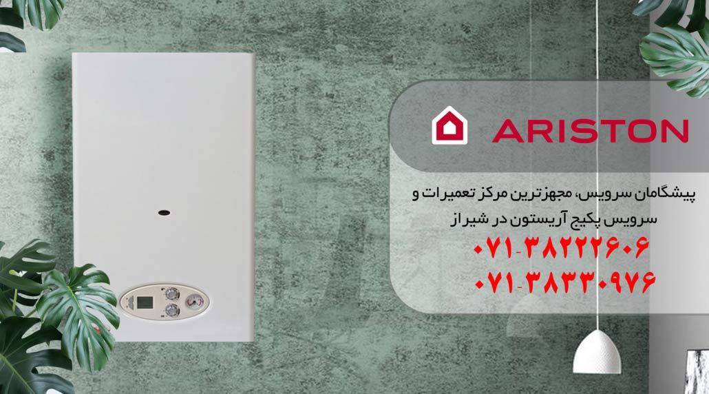 نمایندگی تعمیرات پکیج آریستون در شیراز