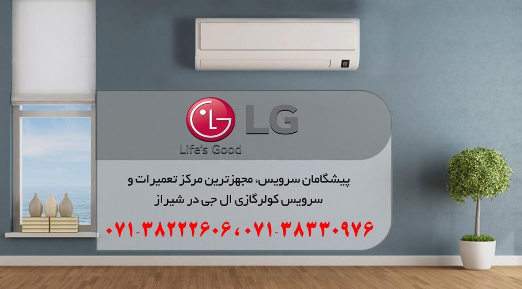 نمایندگی تعمیرات کولر گازی ال جی در شیراز