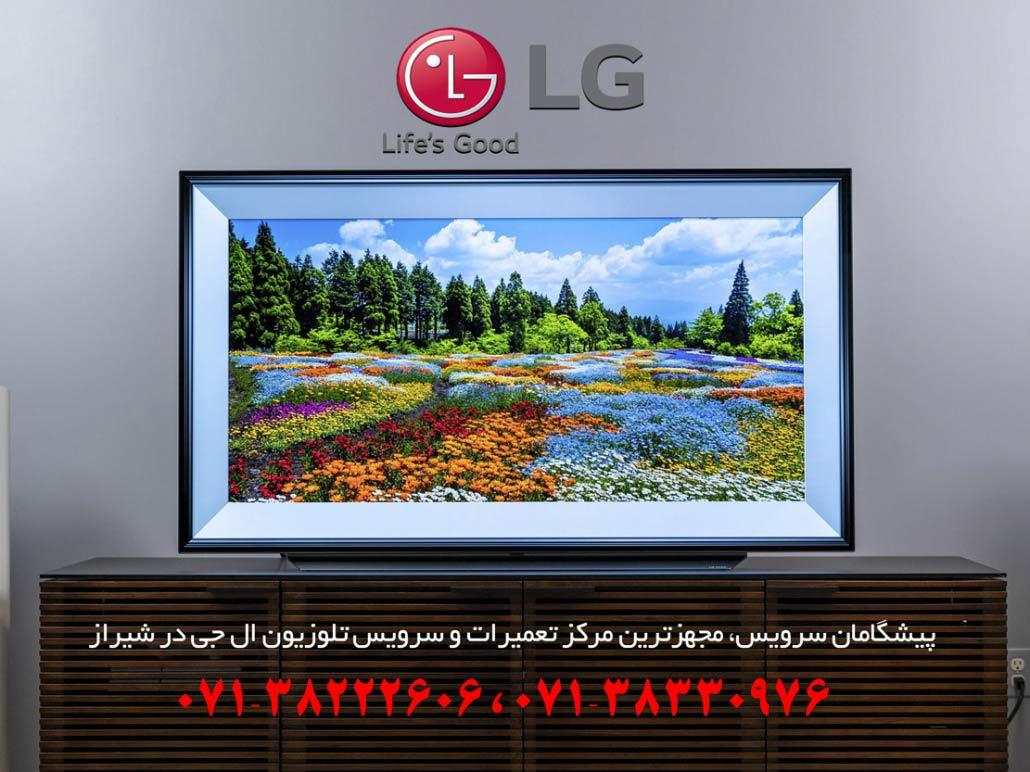 نمایندگی تعمیرات تلویزیون ال جی در شیراز
