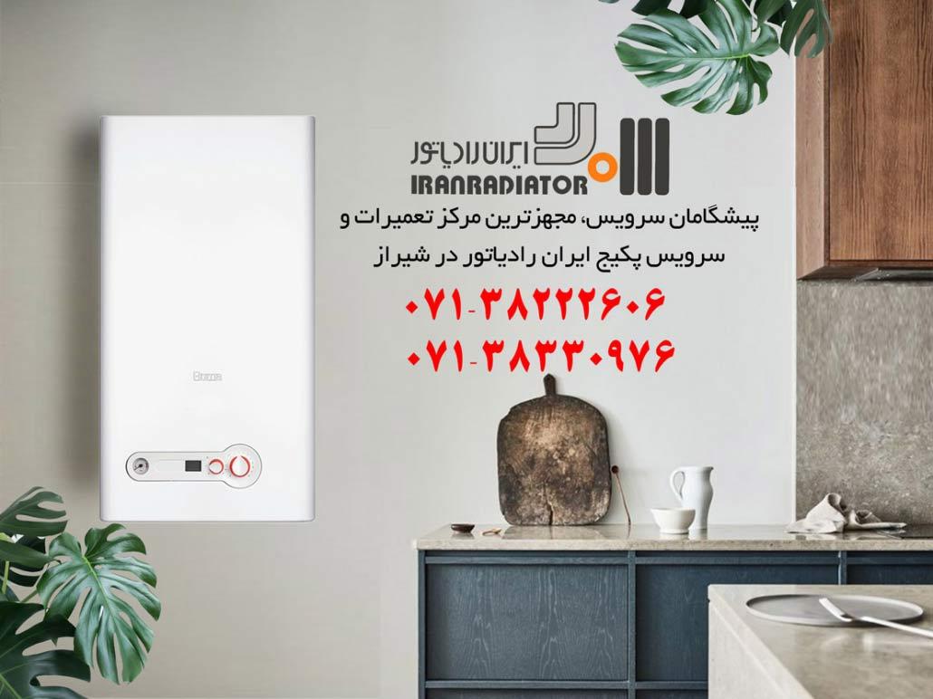 نمایندگی تعمیرات پکیج ایران رادیاتور در شیراز