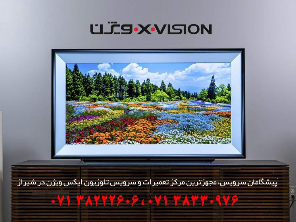 نمایندگی تعمیرات تلویزیون ایکس ویژن در شیراز