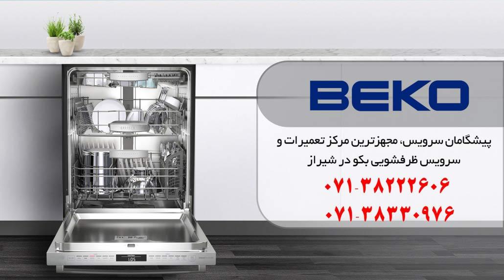 نمایندگی تعمیرات ماشین ظرفشویی بکو در شیراز
