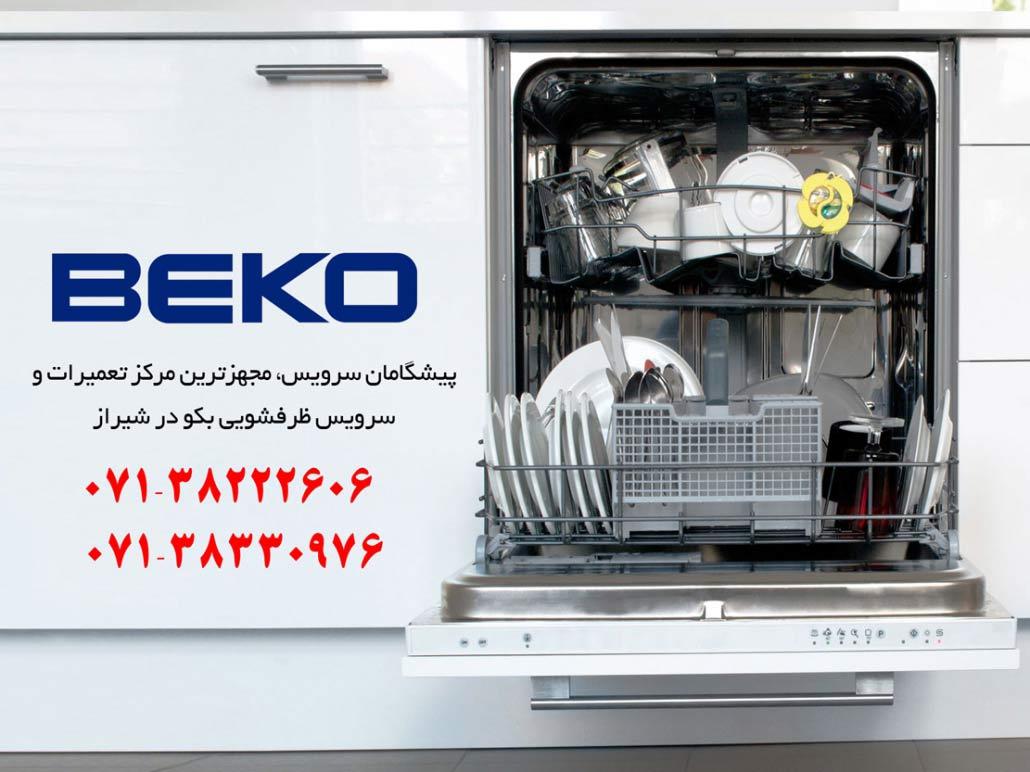 نمایندگی تعمیرات ماشی ظرفشویی بکو در شیراز