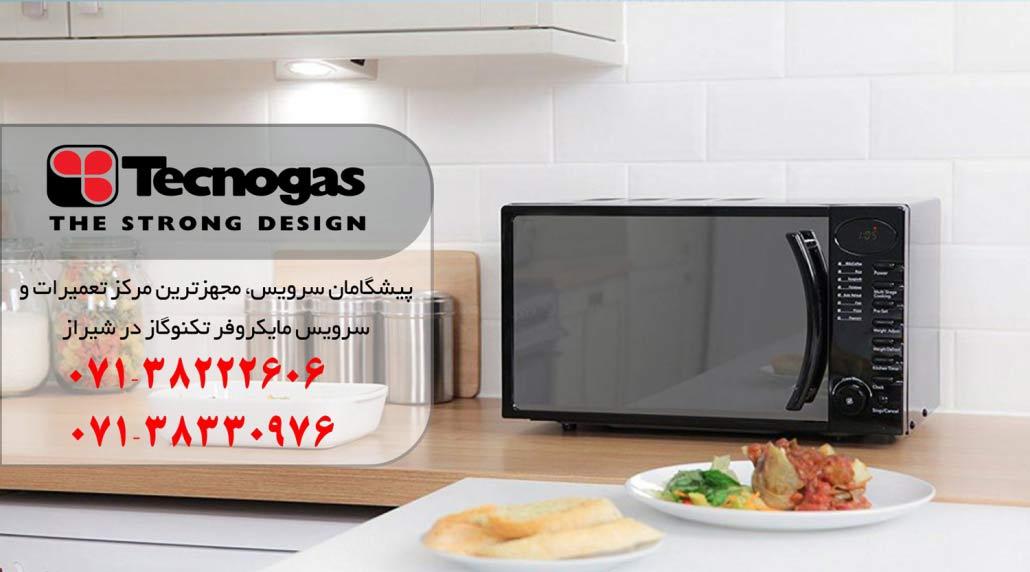 نمایندگی تعمیرات ماکروفر تکنوگاز در شیراز