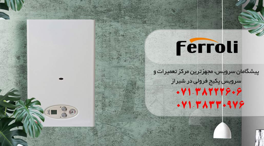 نمایندگی تعمیرات پکیج فرولی در شیراز