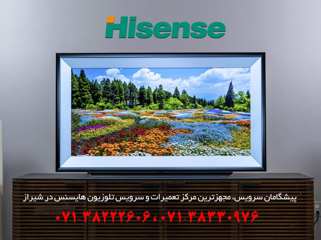 نمایندگی تعمیرات تلویزیون هایسنس در شیراز