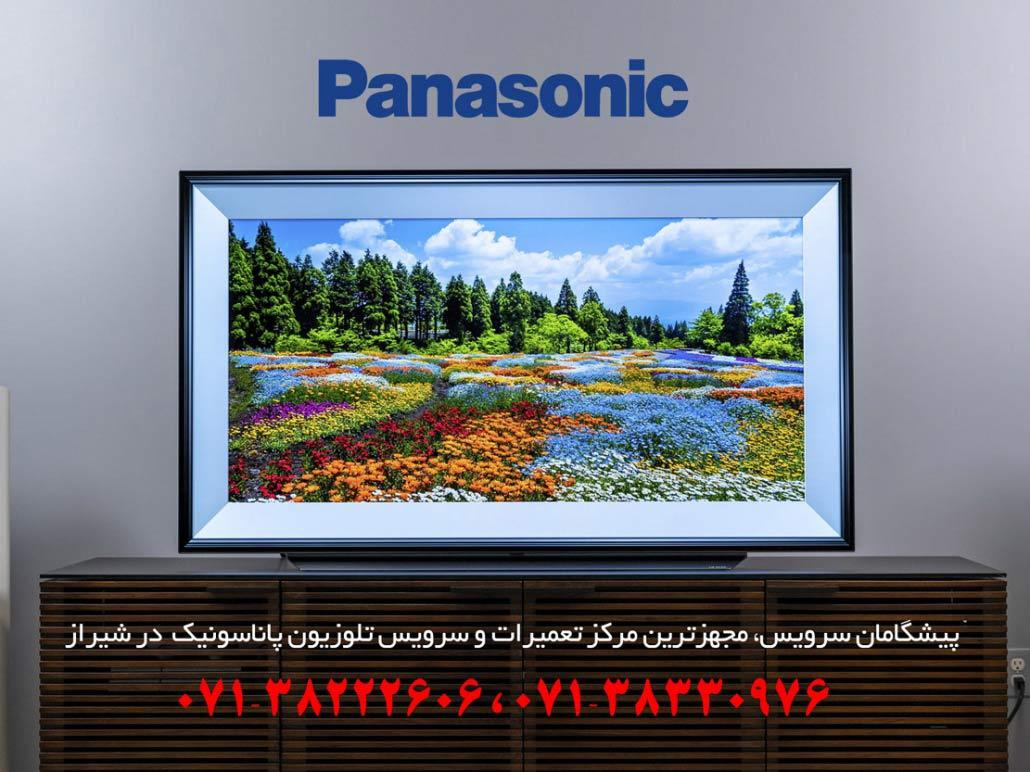 نمایندگی تعمیرات تلویزیون پاناسونیک در شیراز