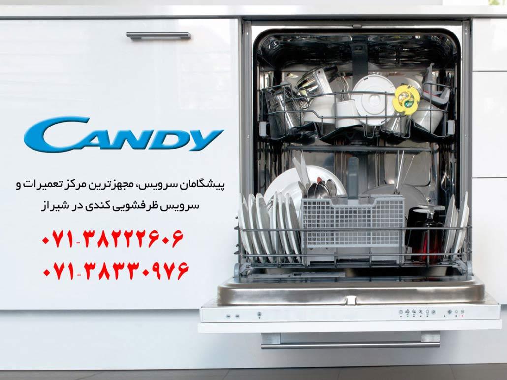 نمایندگی تعمیرات ماشین ظرفشویی کندی در شیراز