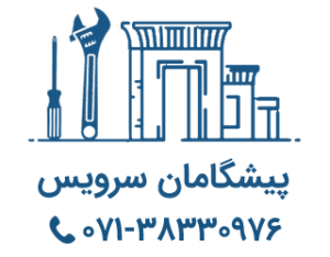 پیشگامان سرویس | تعمیر لوازم خانگی در شیراز